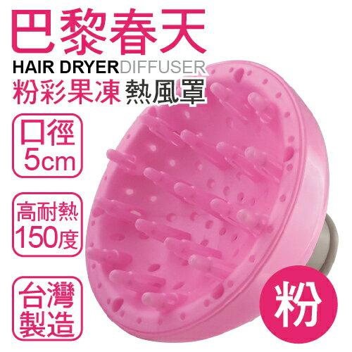 巴黎春天粉紅果凍熱風罩(3色供選)直髮捲髮