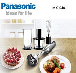 【佳麗寶】-(Panasonic 國際牌) 手持式攪拌器 MX-S401