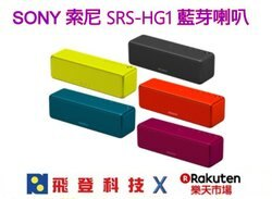 SONY 索尼  SRS-HG1 藍芽喇叭 全球最小可攜式 公司貨含稅開發票