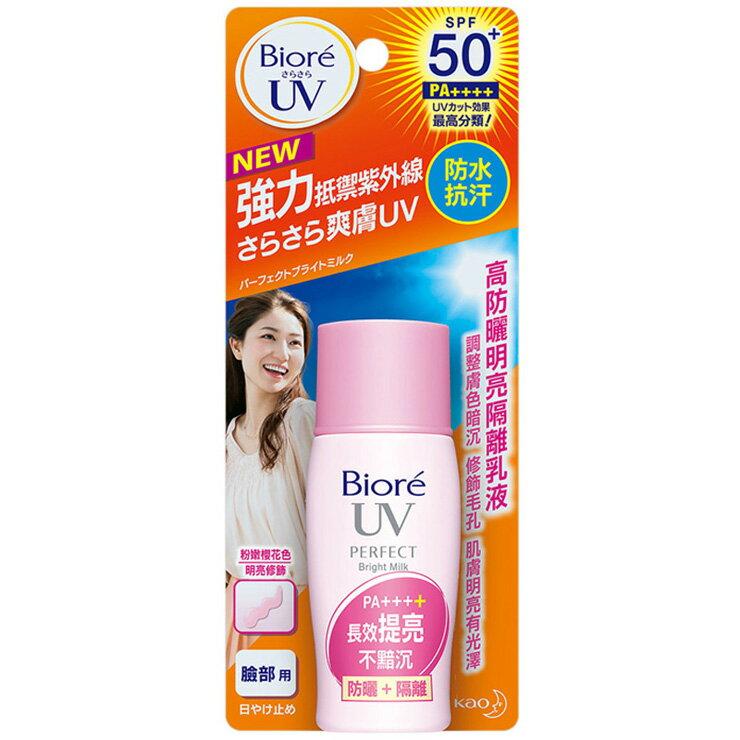 Biore 蜜妮 高防曬明亮隔離乳液SPF50+ PA+++ 30ml