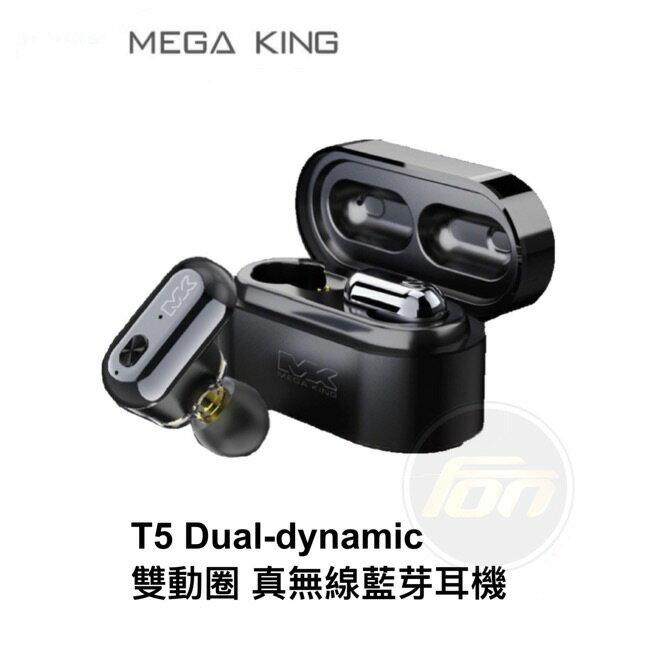 【公司貨】MEGA KING T5 Dual-dynamic 雙動圈 真無線藍芽耳機