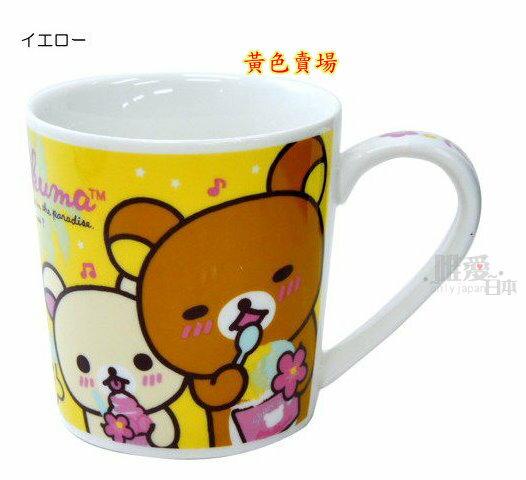 【唯愛日本】13050400011馬克杯-夏威夷吃冰黃 SAN-X 懶熊 奶妹 奶熊 咖啡杯 下午茶杯 正品