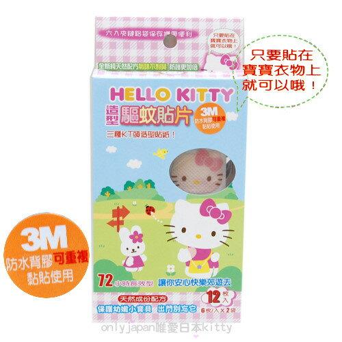 【真愛日本】10061000076  頭型驅蚊貼片-12入  三麗鷗Hello kitty 家族 凱蒂貓  台灣製 K7850