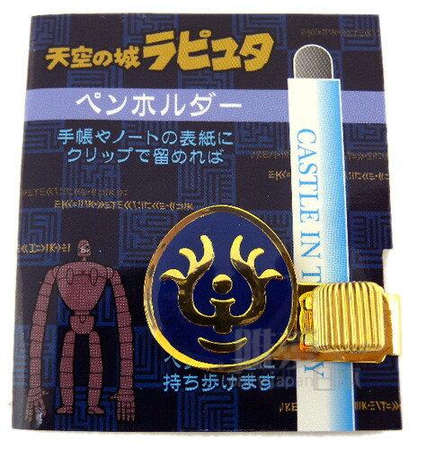 <宮崎駿會館>A*11013000022天空之城 神兵機器人 金屬筆夾-飛行石-天空 握筆器 日本帶回