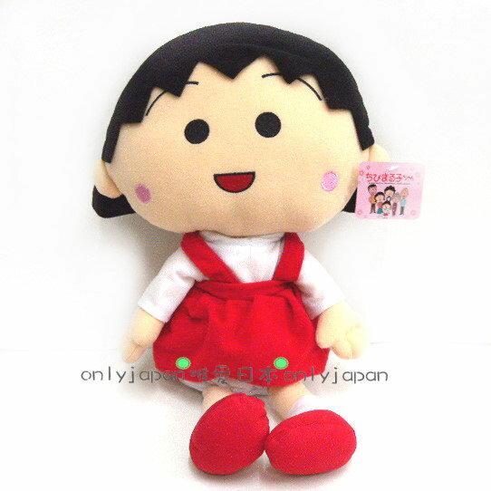 ~真愛 ~15011400003 全身娃~12吋小丸子 櫻桃小丸子 45公分絨毛玩偶