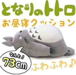 【宮崎駿會館】14080600005超大愛睏龍貓娃娃 龍貓 TOTORO 豆豆龍 超大型玩偶 娃娃 日本正品 預購