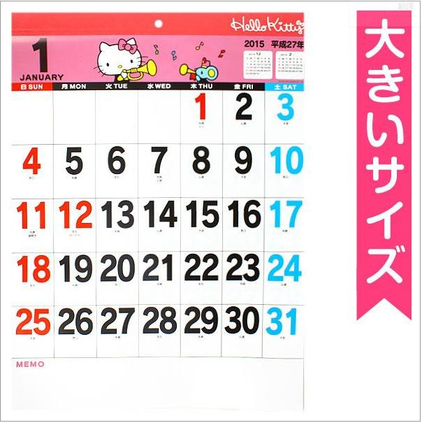 【唯愛日本】14091000081 KT大數字壁曆-吹喇叭 三麗鷗 Hello Kitty 凱蒂貓 月曆