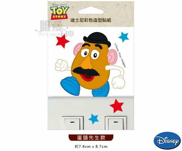 【唯愛日本】14111000027 迪士尼開關貼-蛋頭 迪士尼 蛋頭先生 Mr. Potato Head