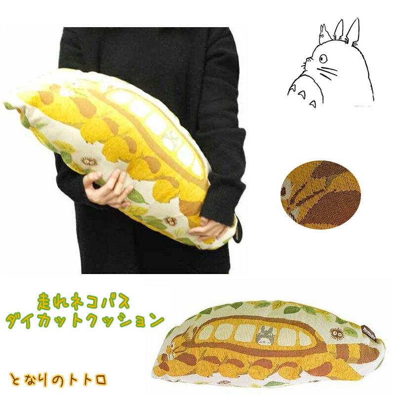 【真愛日本】15012300007 戈布蘭織抱枕-貓公車奔馳 龍貓 TOTORO 豆豆龍 枕頭 靠枕 午安枕 正品 限量