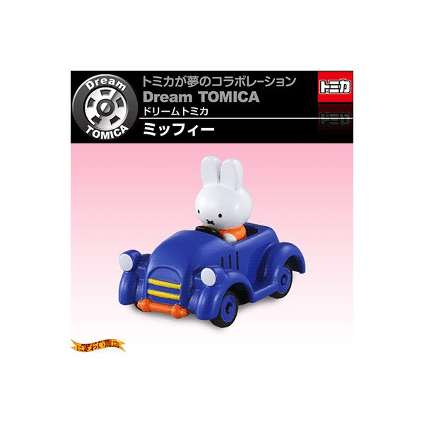 【真愛日本】15050700015 TOMY車-Miffy小汽車藍 米飛兔 Miffy 小兔米飛 玩具 小車 正品 限量 預購