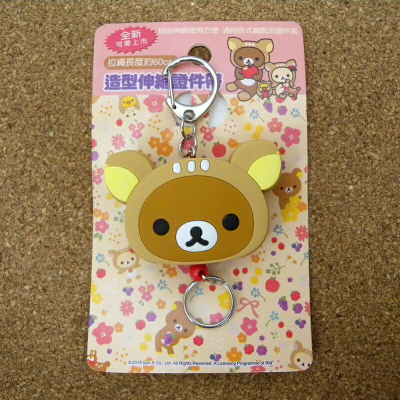 【真愛日本】15052800014 造型伸縮鎖圈-懶熊變裝貓 SAN-X 懶熊 奶妹 奶熊 拉拉熊 吊飾 飾品 正品 限量 預購