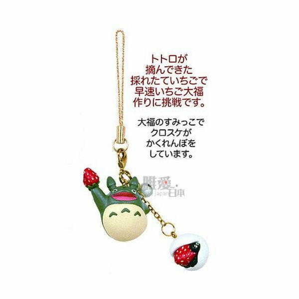 龍貓 TOTORO 豆豆龍 宮崎駿 鎖圈 吊飾 鑰匙圈 掛飾 擺飾 正品 4990593164615 和果子吊飾-灰龍貓草莓大福 真愛日本