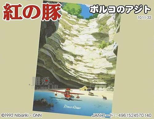<宮崎駿會館> 12022300067 場景資料夾A4-山壁紅豬 紅之豚 紅?豚 文件夾 日本帶回