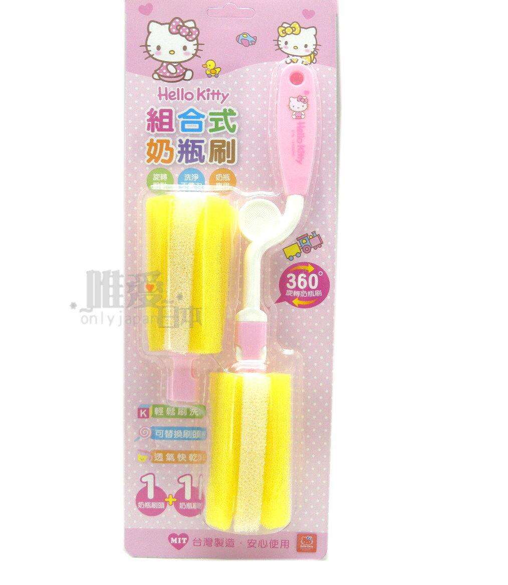 【真愛日本】14010100002 組合式奶瓶刷 三麗鷗 Hello Kitty 凱蒂貓 嬰兒用品 海綿刷 杯刷