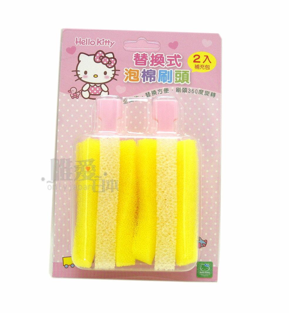 【唯愛日本】 14010100003 替換式泡棉刷頭 三麗鷗 Hello Kitty 凱蒂貓 嬰兒用品 海綿刷