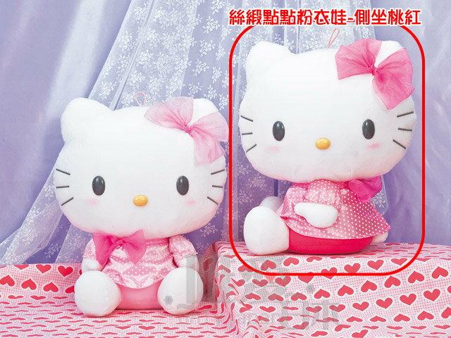 【唯愛日本】14030400021 絲緞點點粉衣娃-側坐桃紅 三麗鷗 Kitty 凱蒂貓 抱枕 娃娃 日本景品