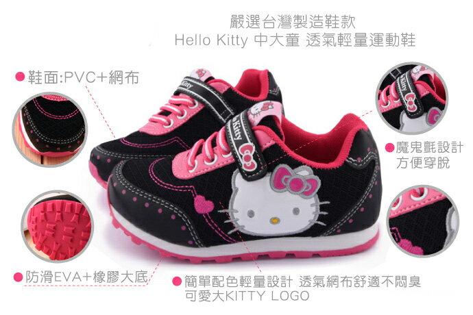 ~真愛 ~童透氣 鞋715924~黑17 三麗鷗 Hello Kitty 凱蒂貓 休閒鞋