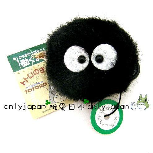 【真愛日本】 5051100136 拉震娃-小黑炭鬼 龍貓 宮崎駿 小黑炭 娃娃 掛飾 擺飾 玩具