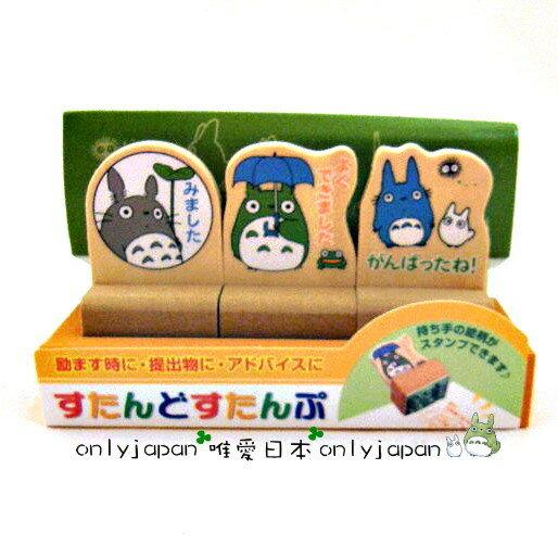 <宮崎駿會館>8100300048 龍貓 TOTORO豆豆龍 3入木製印章組附盒-黃