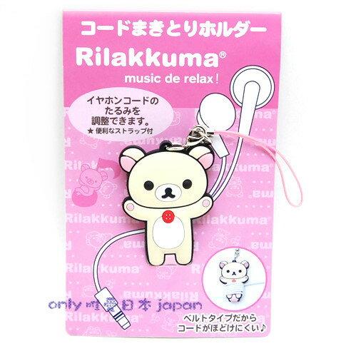 <唯愛日本>9122500008San-X 懶熊奶熊固定夾耳機線固定夾