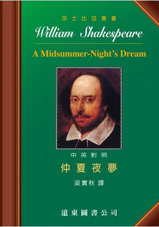 莎士比亞---仲夏夜夢(中英對照本)??25開?道林紙