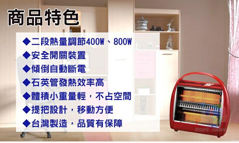 【電暖器】華冠 手提式石英管 電暖爐 二段熱量調節400W / 800W 安全開關裝置 傾倒自動斷電 台灣製 CT-808 3