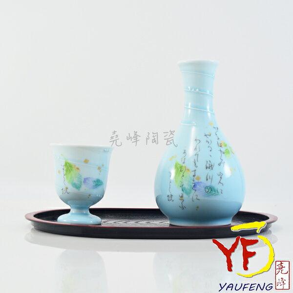 ★堯峰陶瓷★ 日本瓷器 美濃燒 清酒壺 一壺一杯組 附托盤 外盒