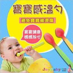 副食品兒童餐具感溫湯匙 嬰兒感溫軟頭矽膠勺-JoyBaby