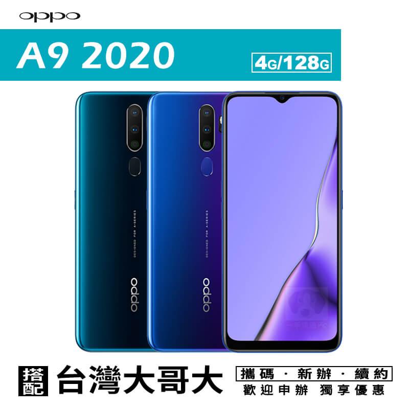 OPPO A9 2020 4G/128G 6.5吋 智慧型手機 搭配攜碼台灣大哥大月租方案 0利率 免運費