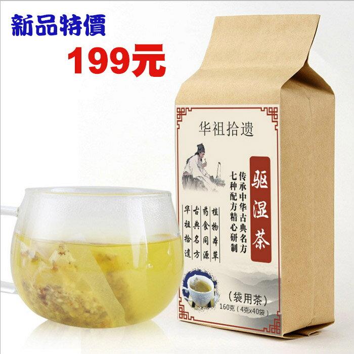 糖衣子輕鬆購【BA0246】驅濕茶 調理茶飲 氣色茶花茶4g*40包 0