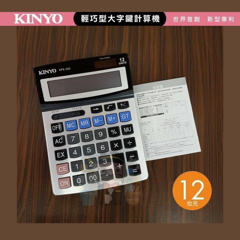 《大信百貨》KINYO KPE-592  大螢幕護眼計算機 12位元 護眼計算機 會計 辦公用品 三段式調整角度