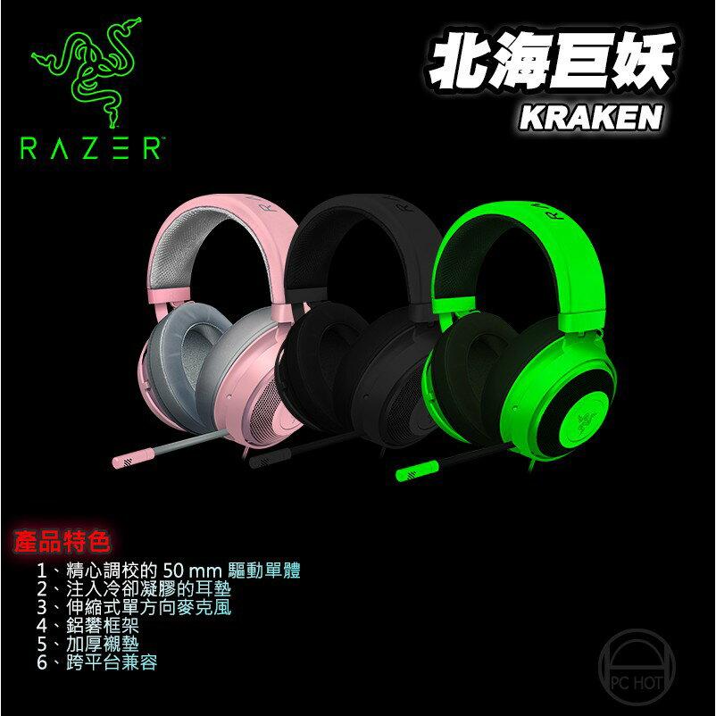 [限時促銷] RAZER 雷蛇 Kraken 北海巨妖 2019 電競耳機麥克風 黑色 綠色 1