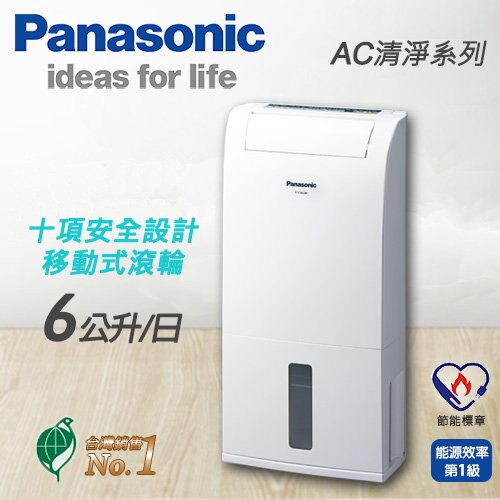 Panasonic 國際牌 6公升 清淨除濕機 F~Y12CW 四合一清淨濾網 貨