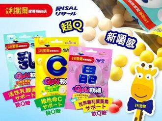 【姍伶】台灣 小兒利撒爾 Quti軟糖(25g) 活性乳酸菌/維他命C/晶明葉黃素