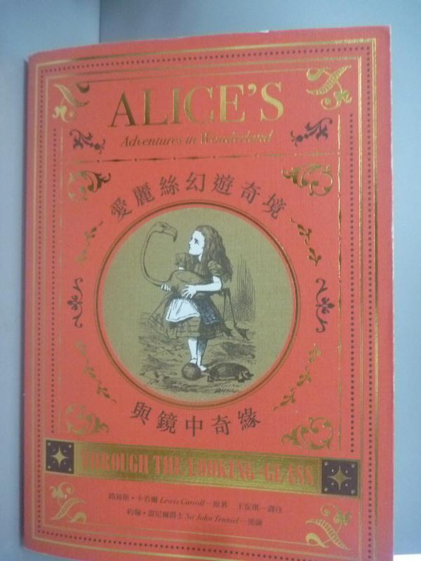 ~書寶 書T4/翻譯小說_IKX~愛麗絲幻遊奇境與鏡中奇緣_路易斯‧卡若爾