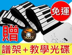 Jazzy 88鍵 攜帶充電式電子琴,手捲鋼琴+延音踏板+輕便攜帶,贈琴袋+耳機+全配,電子琴 電鋼琴