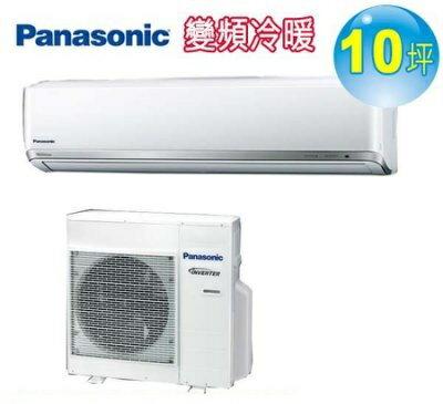 金禾家電生活美學館:國際牌《PX型變頻冷暖》分離式冷氣價格(CS-PX63A2_CU-PX63HA2)《適用10坪》