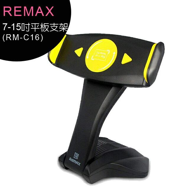 REMAX(RM-C16)桌上型7吋~15吋平板電腦專用立架/平板支架(適用於APPLESAMSUNG…等廠牌)