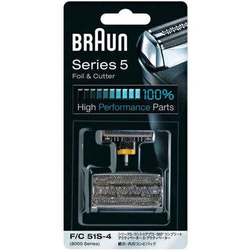 德國百靈 Braun 51S 刀頭刀網組