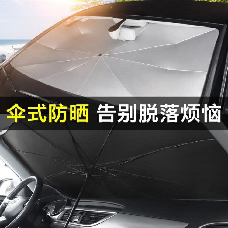 汽車防曬隔熱遮陽擋遮陽傘車窗前檔風玻璃傘式車內遮陽簾板神器罩