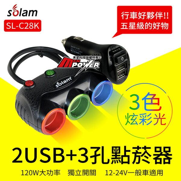 禾笙科技:solam【雙USB+3孔】智慧電源車充點菸器車充DC12~24VSLC28K索浪【禾笙科技】