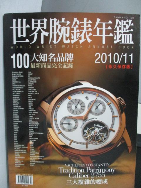 ~書寶 書T1/收藏_XBT~世界腕錶年鑑_2010  11_三大複雜的總成