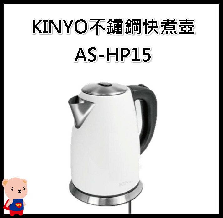 快煮壺 KINYO不鏽鋼快煮壺   AS-HP15 不鏽鋼快煮壺 耐嘉 鍋碗瓢盆 快煮鍋 熱水壺 電熱水壺 1
