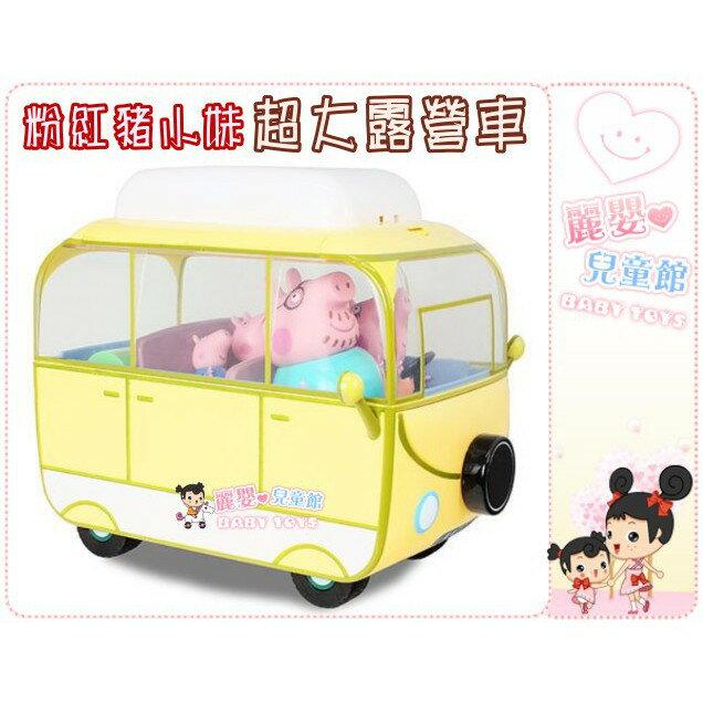 麗嬰兒童玩具館~英國知名卡通人物-Peppa Pig 粉紅豬小妹-超大露營車