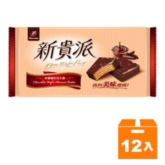 宏亞 77 新貴派 巧克力(花生) 144g (12入)/箱【康鄰超市】