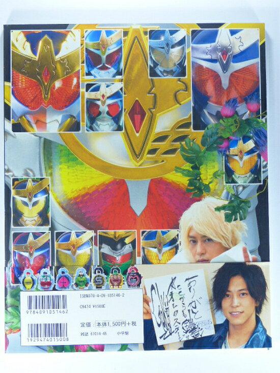 【秋葉園 AKIBA】假面騎士鎧武超全集 寫真集 日文書 2