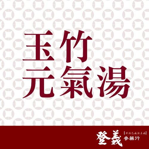 【登義漢方】玉竹元氣湯藥膳包
