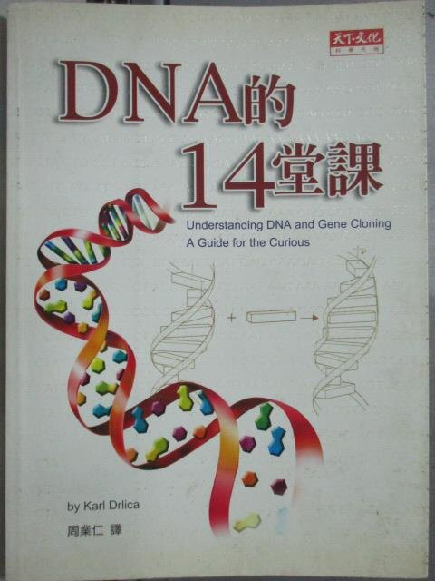 【書寶二手書T6/科學_HSC】DNA的14 課_得利卡, Karl Drlica, 周業仁