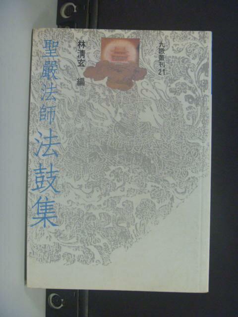 【書寶二手書T3/宗教_KJZ】聖嚴法師法鼓集_林清玄編