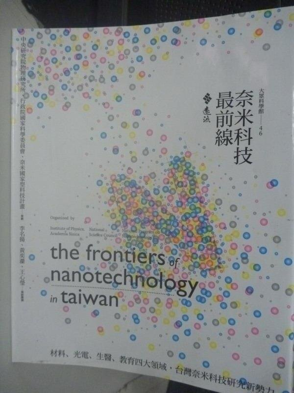 ~書寶 書T3/科學_YGQ~奈米科技最前線:材料、光電、生醫、教育四大領域